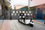 訪日客のタクシー利用に注目!京都FFタクシー実証実験結果公表