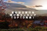 2016年 夏の訪日旅行(インバウンド)伸び率ランキングTOP10発表! 外国人に人気の旅行先は〇〇!?