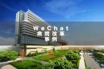 WeChatを使用し、病院内を効率的にするためには