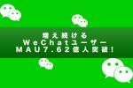 増え続けるWeChatユーザーMAU7.62億人突破、WeChat内ストアの現状をデータで解説