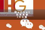 WeChatでフォロワー獲得!?IHGのWeChat活用実績