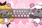 日本で一番WeChatを使いこなしている大丸松坂屋のインバウンドプロモーション