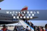 WeChat(微信)を活用したヒースロー空港の業務改善実績