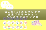 WeChatのスタンプを使用した企業プロモーション実績