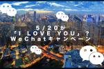 5/20が「I LOVE YOU」って知ってた?WeChatキャンペーン