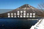 【インバウンドビジネス】栃木県への訪日外国人観光客数が4倍になった方法