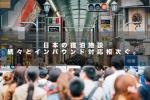 日本の宿泊施設、続々とインバウンド対応相次ぐ。