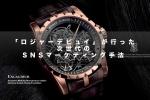 1億円越えの時計も販売する高級時計メーカー「ロジャーデビュイ」が行った次世代のSNSマーケティング手法