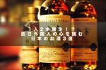 1人2本限定!?訪日外国人の心を掴む日本のお酒3選
