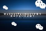 WeChatPaymentが狙う次のフェーズとは?食事の購入履歴でオリジナルメッセージを作成