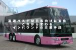 外国人は乗り放題、高速バスが訪日客(インバウンド)向けに変化、これから変わるインバウンドの交通手段