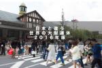 【インバウンド】日本と違う世界の大型連休2016年版