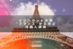 30年連続観光客数世界NO1、インバウンド大国フランスから見る日本のインバウンド事情