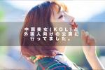 200,000超フォロワーを抱える中国美女(KOL)と外国人向けの公演に行ってきた