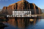 「日本は、こんなに美しい」43都道府県の魅力が満載!経済産業省が提供する訪日観光促進サイトがびっくりするほど美しい件について