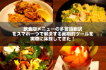 飲食店様必見!メニューの多言語翻訳をスマホ一つで解決する画期的ツールを実際に体験してきた!