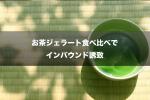 お茶ジェラート食べ比べでインバウンド誘致