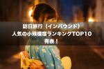人気TOP10 小規模宿ランキング発表!