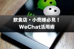 小売業界マスト!インバウンド業界に革新をもたらすWeChat広告