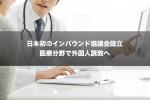 日本初のインバウンド協議会設立、医療分野で外国人誘致へ