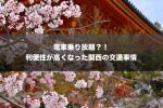 電車乗り放題?!利便性が高くなった関西の交通事情