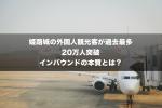 東京の外国人観光客はどこへ消えた!?3分で分かるインバウンドの最新動向