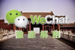 中国発のアプリWeChat(微信)とは?9億人が使うアプリを徹底解剖