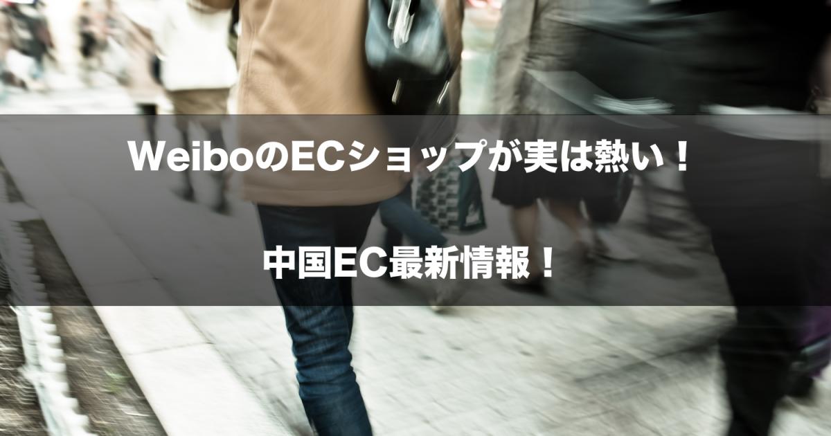 weibo_china_ec.