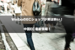 WeiboのECショップが実は熱い!中国EC最新情報!