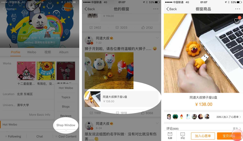 weibo-shop-1