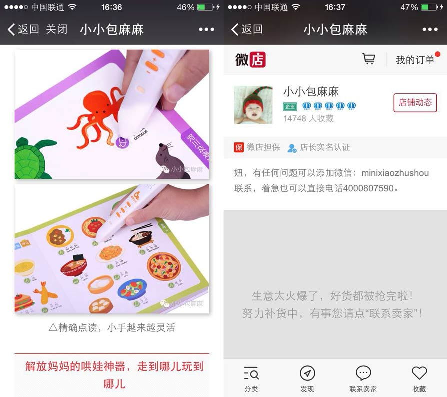WeChat-shop-case-study