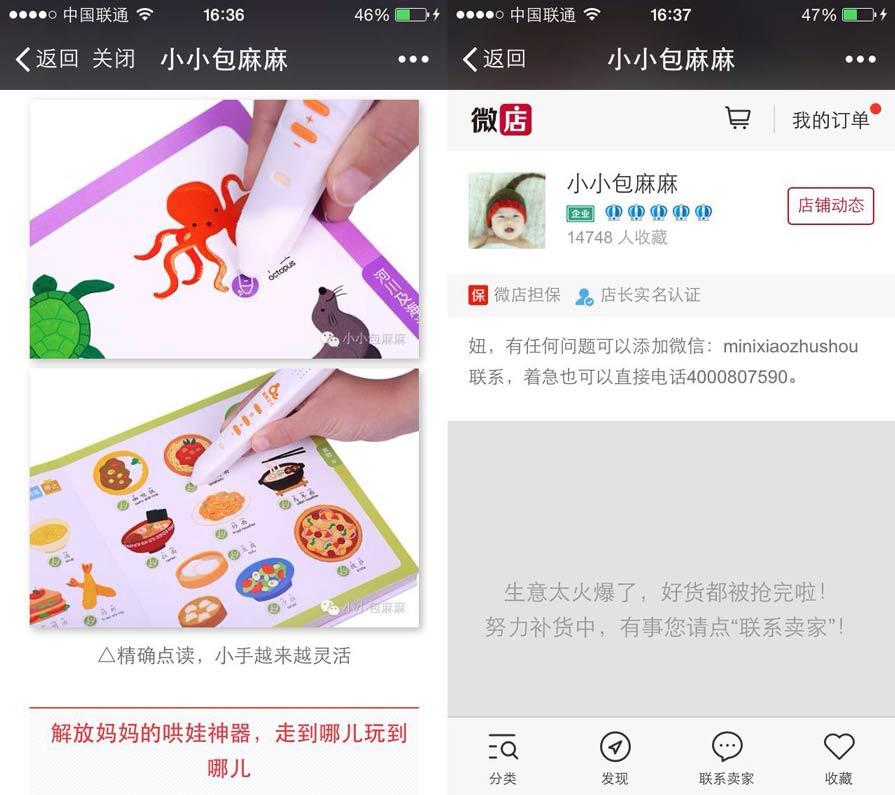 WeChat-shop-case-study