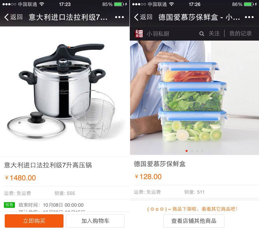 WeChat-shop-case-study2