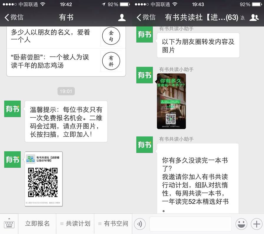 WeChat-shop-case-study3