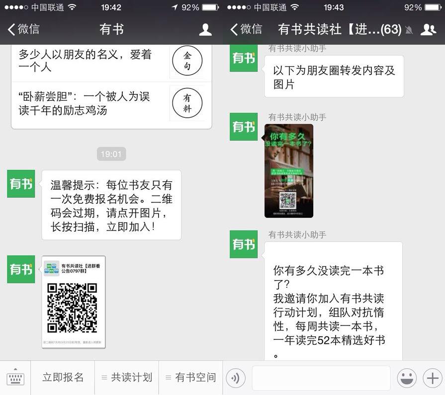 WeChat-shop-case-study3