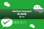 WeChat Paymentとは?初心者向けガイド