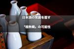 東京オリンピックで生まれるインバウンド製品
