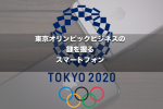東京オリンピックビジネスの鍵を握るスマートフォンアプリ
