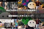 WeChatのミニアプリが超絶便利!最新情報をいち早くキャッチ!