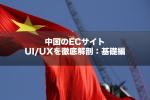 中国のECサイトUI/UXを徹底解剖:基礎編