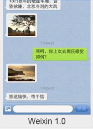 Wechat_text_only