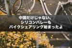 【バイクシェアリング】中国だけじゃない、シリコンバレーもバイクシェアリング始まったよ