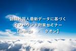 【arange×クオン共催セミナー】インバウンド・アウトバウンドを網羅するコンテンツマーケティングセミナー