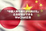 「中国人旅行者だけに向けた広告」広告配信ができるWeChat広告