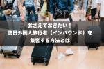 おさえておきたい!訪日外国人旅行者(インバウンド)を集客する方法とは