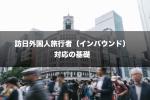 訪日外国人旅行者(インバウンド)対応の基礎