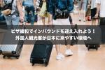 ビザ緩和でインバウンドを迎え入れよう!外国人観光客が日本に来やすい環境へ