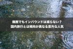 梅雨でもインバウンドは減らない?国内旅行とは傾向が異なる意外な人気
