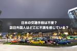 日本の交通手段は不便?訪日外国人はどこに不満を感じている?
